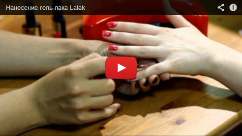 Презентация Lalak UV